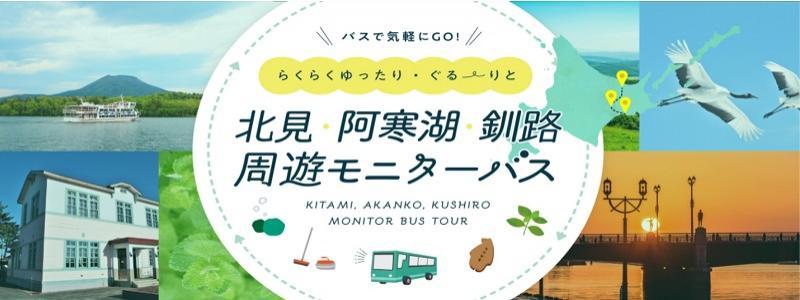 観光協会周遊バス